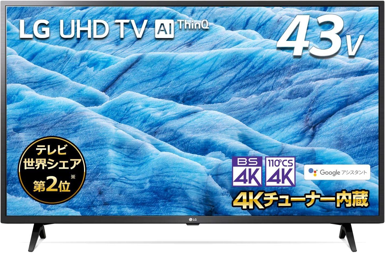 LG 43V型 4Kチューナー内蔵 液晶テレビ
