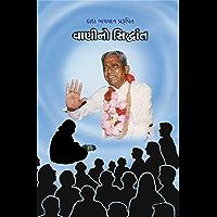 Science Of Speech (Full Version) (Gujarati Edition)