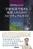 ホログラム・マインド 宇宙意識で生きる地球人のためのスピリチュアルガイド (veggy Books)