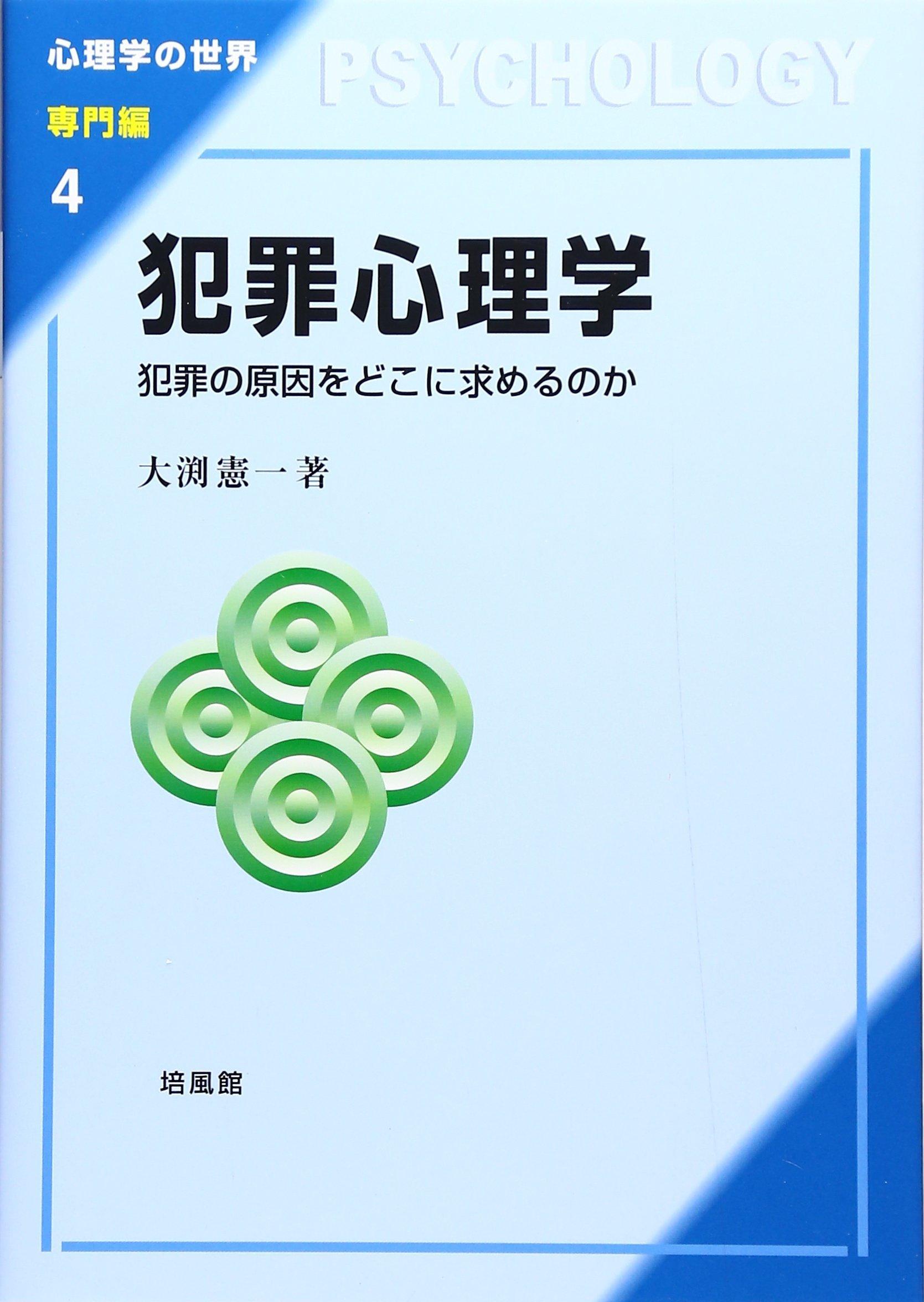 Hanzai shinrigaku : Hanzai no gen'in o dokoni motomerunoka PDF