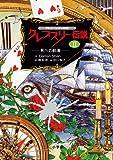 ダレン・シャン前史 クレプスリー伝説 2 死への航海 (児童単行本)