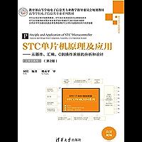 STC单片机原理及应用——从器件、汇编、C到操作系统的分析和设计(立体化教程)(第2版)