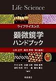 ライフサイエンス 顕微鏡学ハンドブック