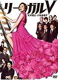 【早期購入特典あり】リーガルV~元弁護士・小鳥遊翔子~ DVD BOX(「リーガルV」ロゴ入りボールペン付き)