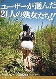 元祖素人初撮り生中出し特別編 ユーザーが選んだ21人の熟女たち!! [通常版] [DVD]