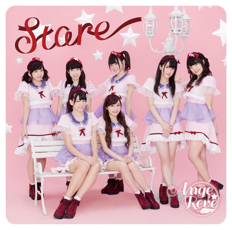 Stare [DVD] Ange☆Reve (出演)
