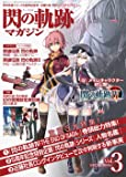 電撃PlayStation 2018年5/13号 増刊 閃の軌跡マガジンVol.3