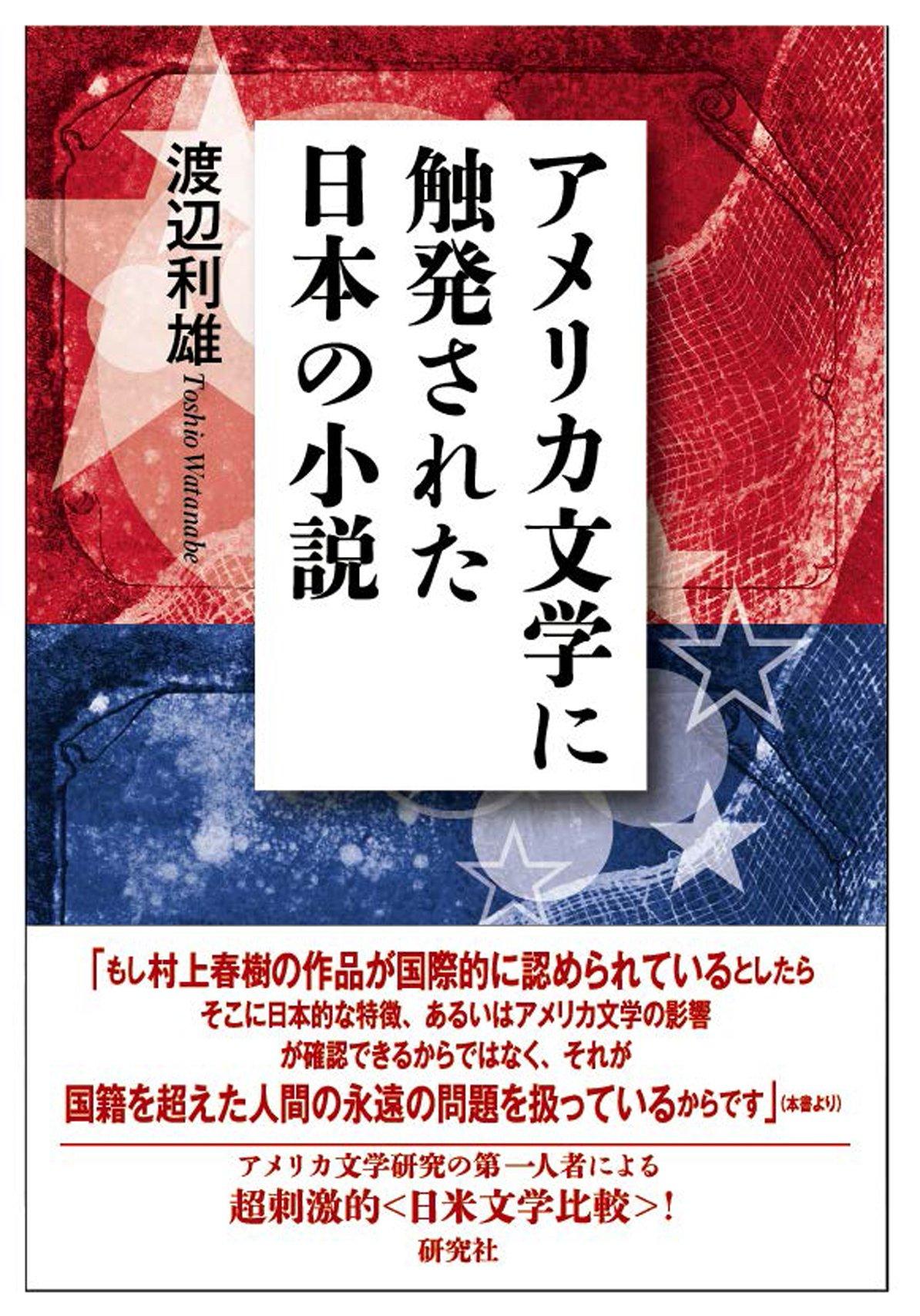 Download Amerika bungaku ni shokuhatsu sareta nihon no shosetsu. pdf