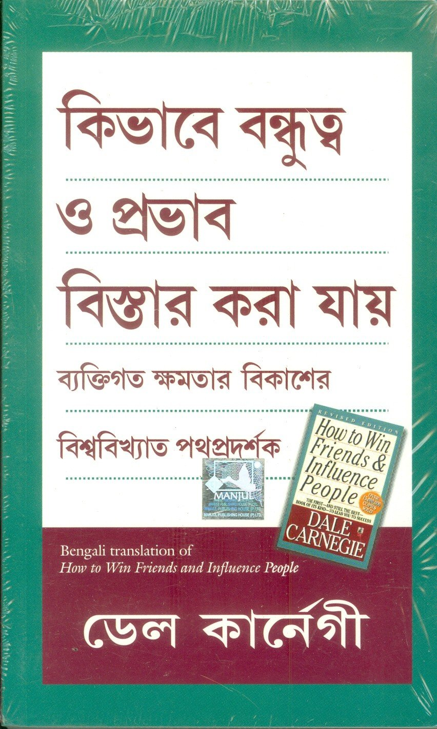 How To Win Friends & Influence People (bangla): ���েল ���ার্নেগী (dale  Carnegie): 9788183220293: Amazon: Books