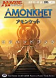 マジック:ザ・ギャザリング アモンケット 公式ハンドブック (ホビージャパンMOOK 791)