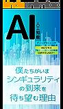 人工知能【AI】の解説書: ディープラーニング、AIビジネス、ロボテクノロジー