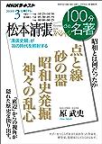 NHK 100分 de 名著 松本清張スペシャル 2018年 3月 [雑誌] (NHKテキスト)