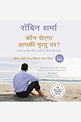 Who Will Cry When You Die? (Hindi): Life Lessons from the Monk Who Sold His Ferrari Audible Audiobook