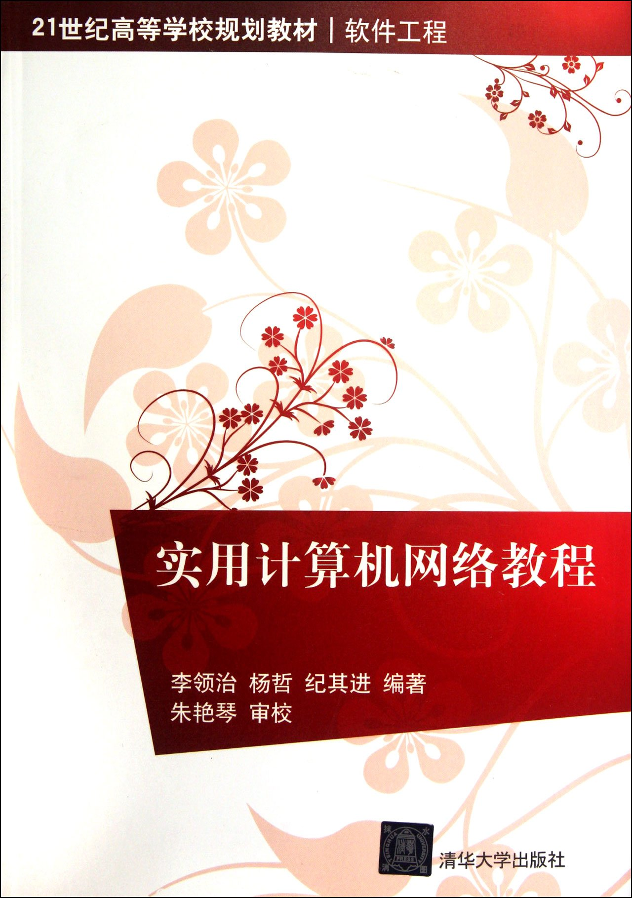 Practical Textbook of Computer Network (Chinese Edition) pdf