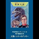 宇宙英雄ローダン・シリーズ 電子書籍版159 大物ハンターのグッキー (ハヤカワ文庫SF)