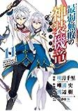 最弱無敗の神装機竜《バハムート》(11)(完) (ガンガンコミックスONLINE)