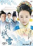 [DVD]傾城の雪 DVD-BOX1