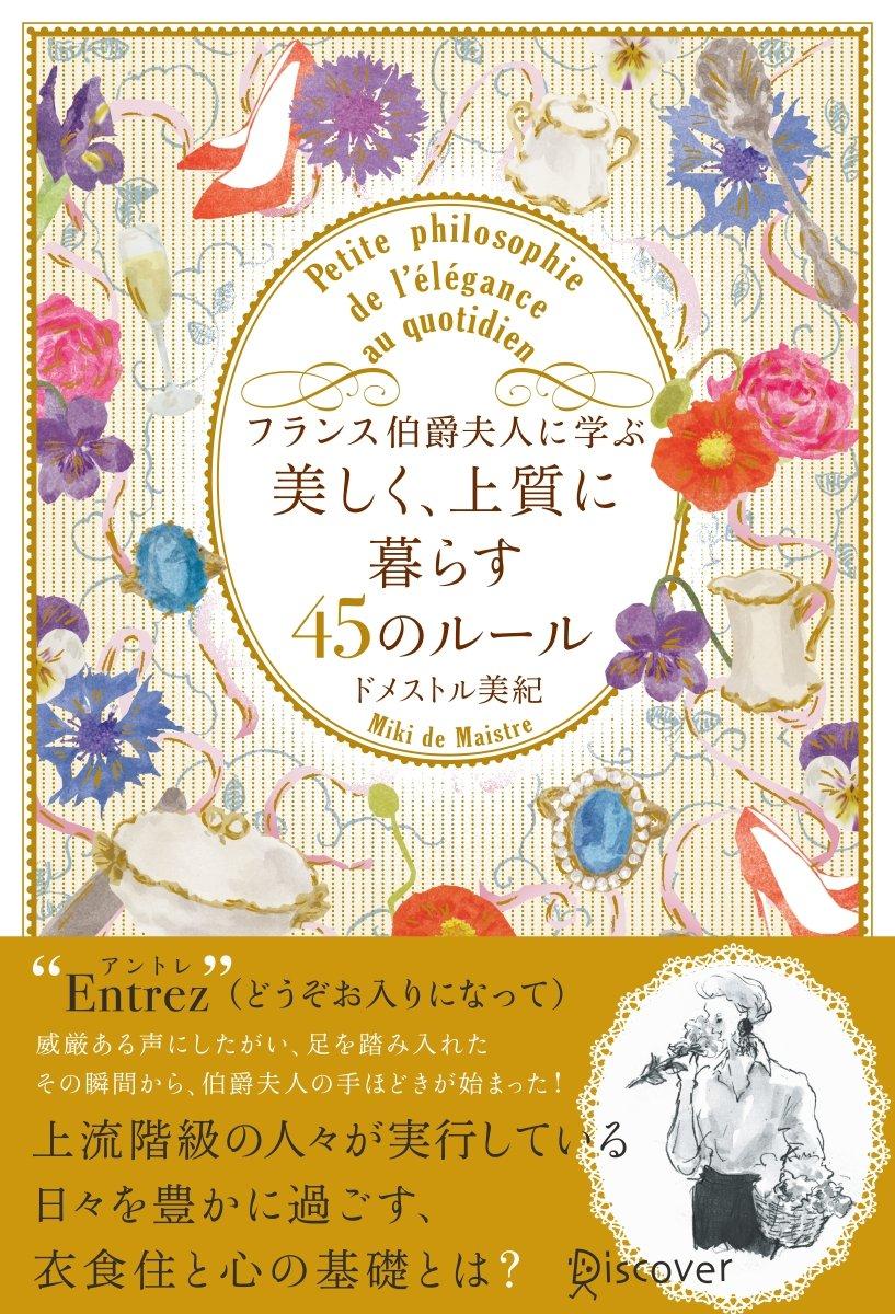 著書 フランス伯爵夫人に学ぶ 美しく、上質に暮らす45のルール