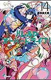 ハレルヤオーバードライブ!(14) (ゲッサン少年サンデーコミックス)