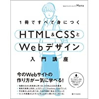 【Amazon.co.jp 限定】 1冊ですべて身につくHTML & CSSとWebデザイン入門講座 (DL特典: CSS Flexbox チートシート)