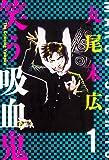 笑う吸血鬼 1 (ビームコミックス)
