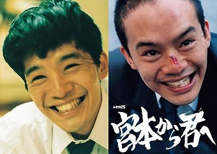 Amazon   宮本から君へ DVD-BOX ...