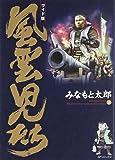風雲児たち (14) (SPコミックス)