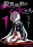 殺戮地獄の乙女たち 1 (ヤングアニマルコミックス)