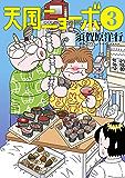天国ニョーボ(3) (ビッグコミックス)