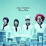 【早期購入特典あり】Hey Ho(初回限定盤A)(B2ポスター付)