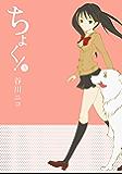 ちょく! 3巻 (デジタル版ガンガンコミックスONLINE)