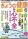 NHK きょうの健康 2019年 6月号 [雑誌] (NHKテキスト)