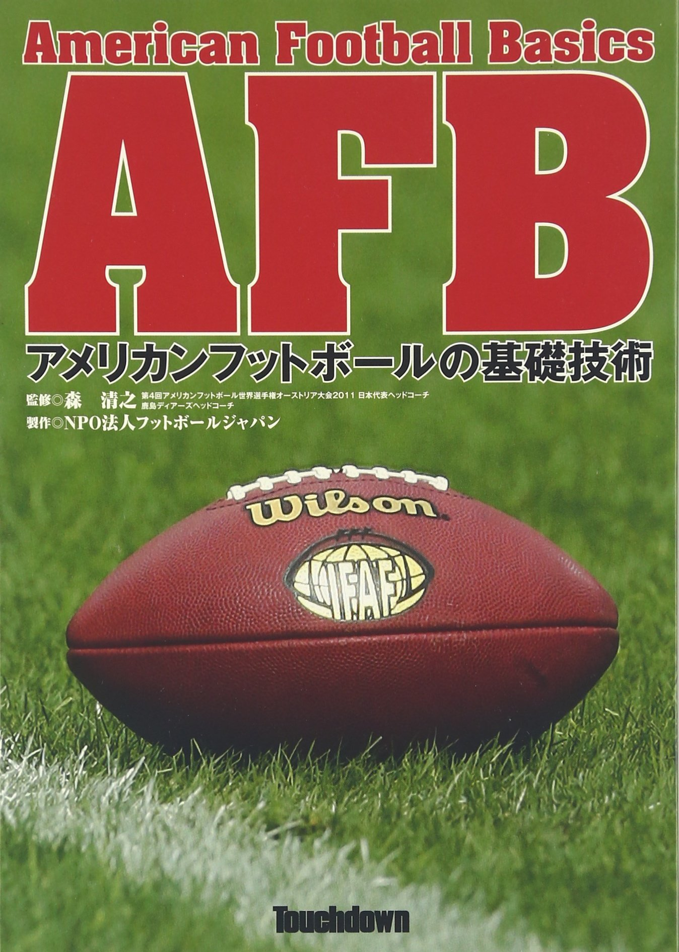 AFB : Amerikan futtoboru no kiso gijutsu.