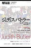 現代思想2019年3月臨時増刊号 総特集=ジュディス・バトラー――『ジェンダー・トラブル』から『アセンブリ』へ