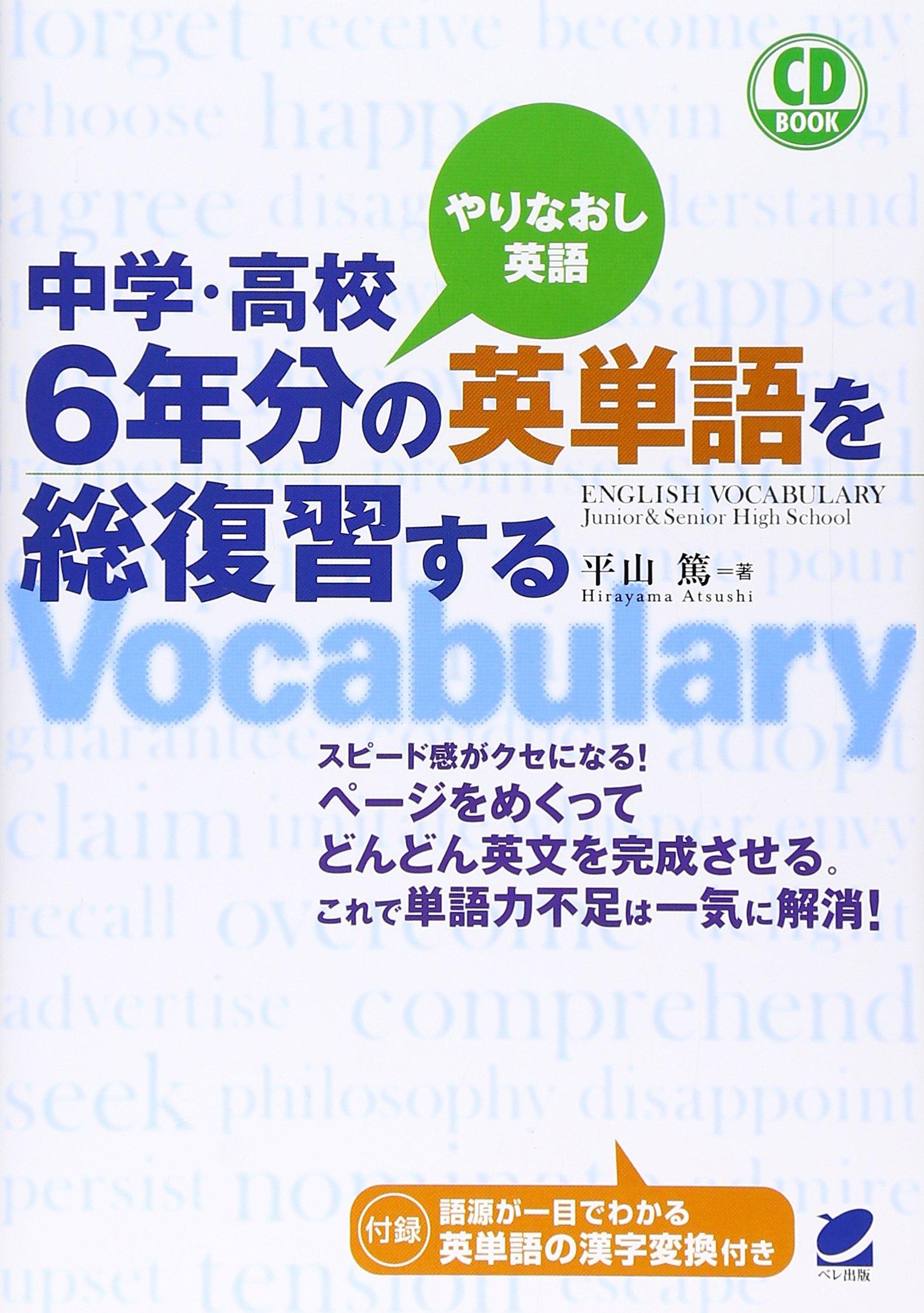 Download Chūgaku kōkō 6nenbun no eitango o sōfukushūsuru ebook