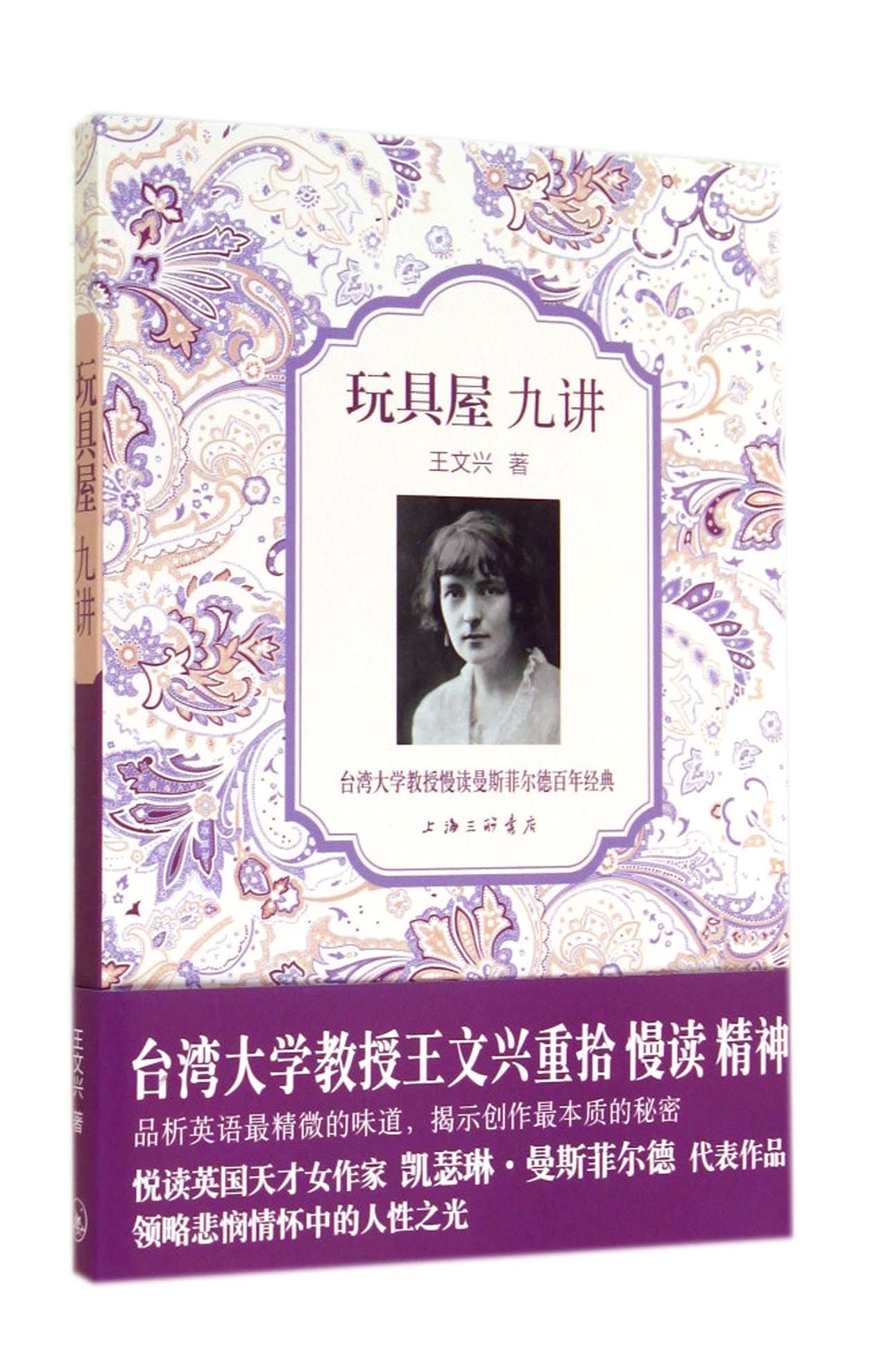 Read Online Dollhouse nine stresses(Chinese Edition) ebook