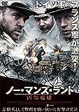 ノー・マンズ・ランド 西部戦線 [DVD]