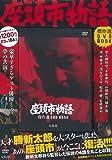 座頭市物語 傑作選DVD BOOK (宝島社DVD BOOKシリーズ)