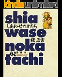 しあわせのかたち 愛蔵本 3巻(2) (ビームコミックス)