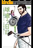 球追う日日 : 1 (アクションコミックス)