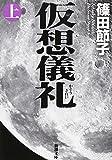仮想儀礼〈上〉 (新潮文庫)