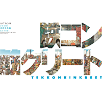 Tekkonkinkreet Film ARTBOOK White/ Shiro Side: Construction site (Japanese Edition)