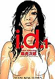 i.d. (ヤングキングコミックス)