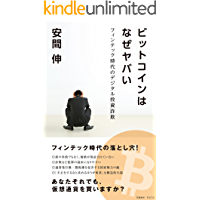 Why Bitcoin Is So Dangerous: Digital Investment Fraud In The FinTech Age (Japanese Edition)