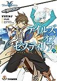 テイルズ オブ ゼスティリア 上 (ファミ通文庫)
