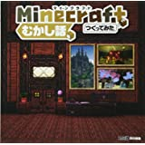 Minecraft(マインクラフト)でつくってみた むかし話編