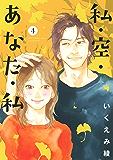 私・空・あなた・私 (4) (バーズコミックス スピカコレクション)