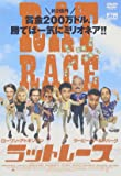 ラットレース [DVD]
