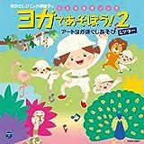 新沢としひこ&小澤直子のこどもヨガソング ヨガであそぼう! 2 アートヨガほぐしあそびシアター