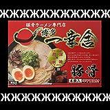 博多食材工房 博多ラーメン 行列のできる店 一幸舎 4食入り067-605